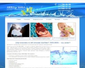 Сайт компанії Аква Віва !!!
