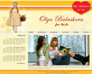 "Clothes salon ""Olga Balashova for kids"""