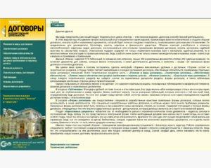 """CD """"Dogovory v khozyaystvennoi deyatelnsoti"""""""