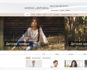 Інтернет магазин Giorgio & Журавель