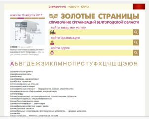 "Information and reference system ""Golden Pages of Belgorod"""