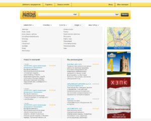 "Information and reference system ""Golden Pages of Kharkiv"""