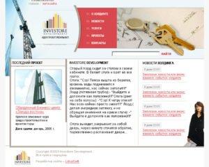 "Компанія ""Investore Developments"""