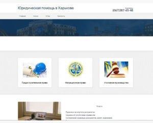 Юридическая помощь в Харькове