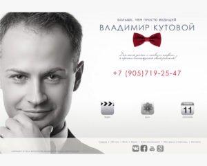 Сайт Володимира Кутового