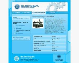 Company «MK-Standard»