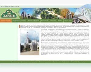 Сайт торгової марки «Все про Харків»