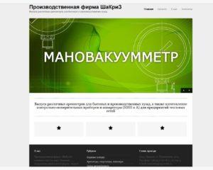 Production company «ShaKriZ»