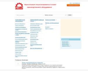 Catalog of production equipment Stanki.ua