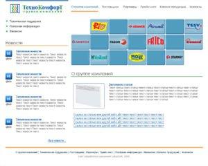 Группа компаний «ТехноКомфорт»