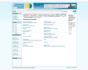 "Information and Reference System ""Telephone Directories of Ukraine"""