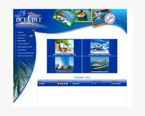 Travel company «VSESVIT»