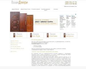 Doors installation in Kharkiv