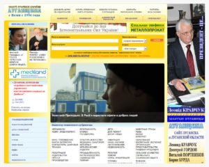 "Information and reference system ""Golden Pages of Lugansk"""