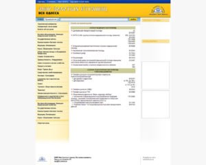 """Information and reference system """"Golden Pages of Odessa"""""""