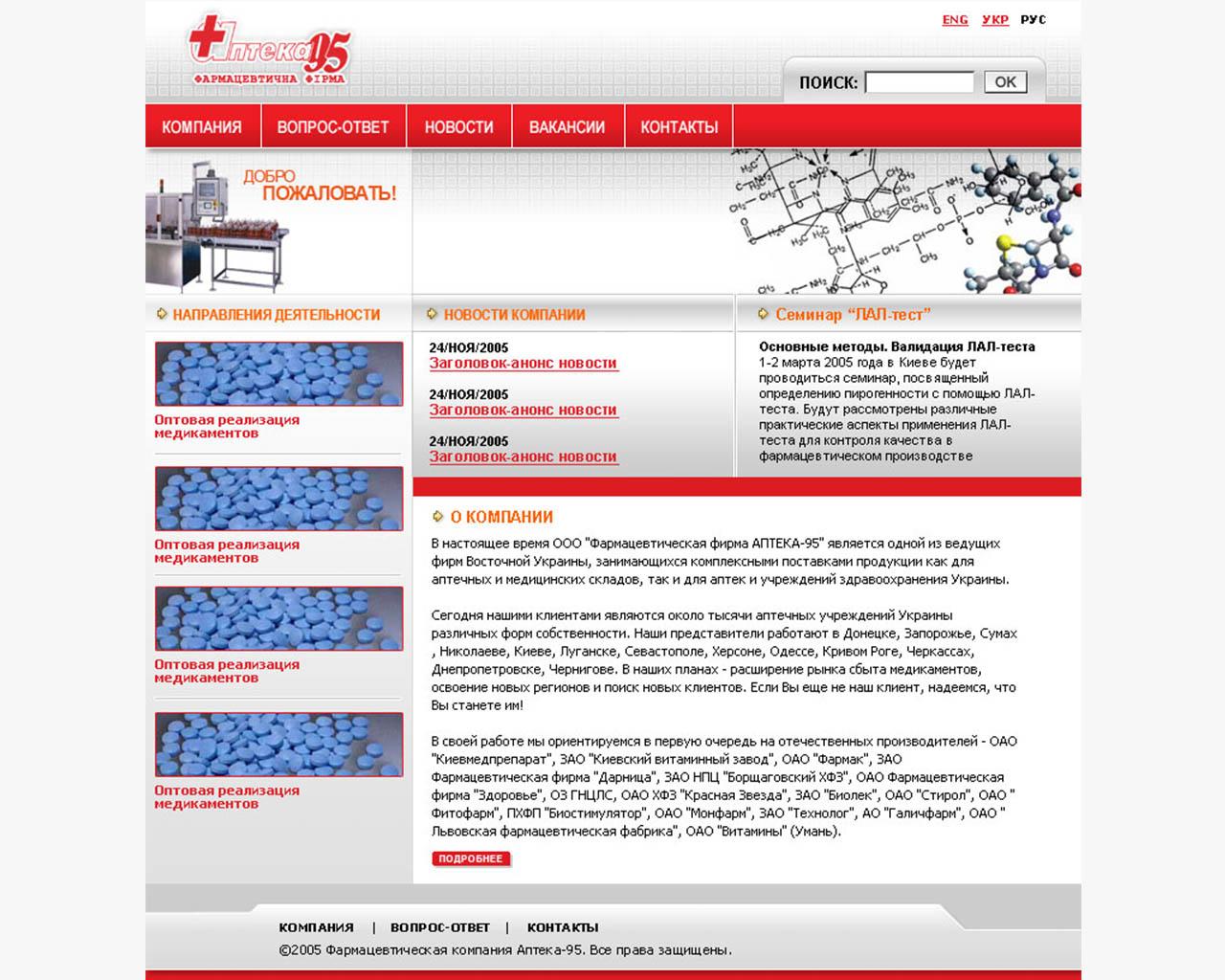 Официальный сайт ООО «Фармацевтическая фирма Аптека-95»