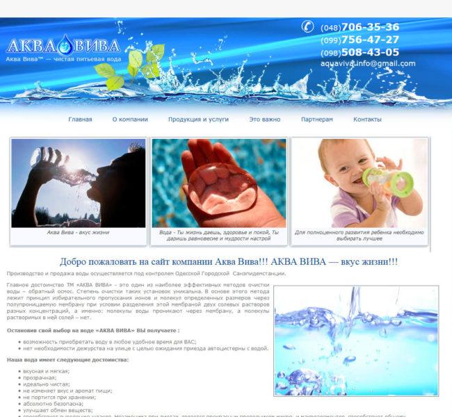 Сайт компании Аква Вива!!!