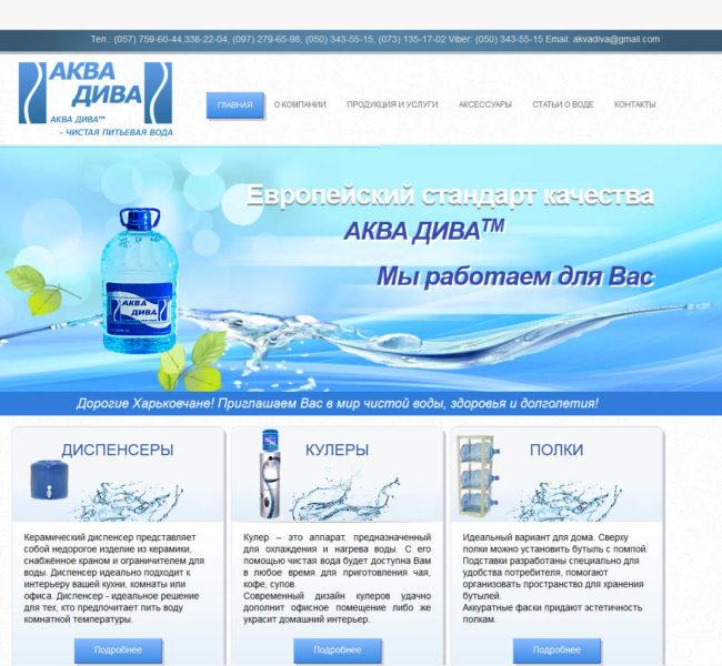 """Сайт компании """"Аква Дива"""""""
