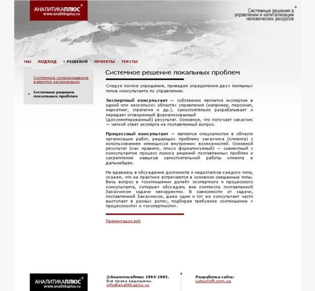 """Компания """"Аналитика плюс"""""""