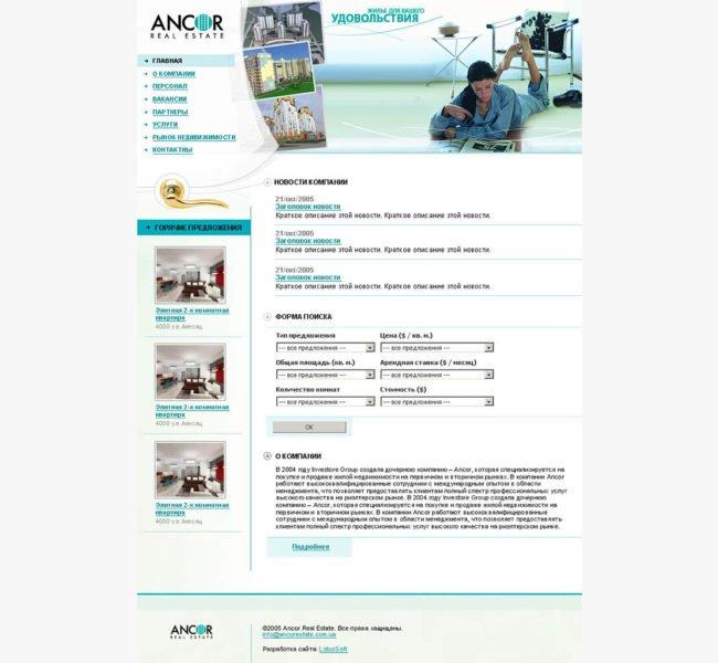 "Компания ""Ancor Real Estate"""