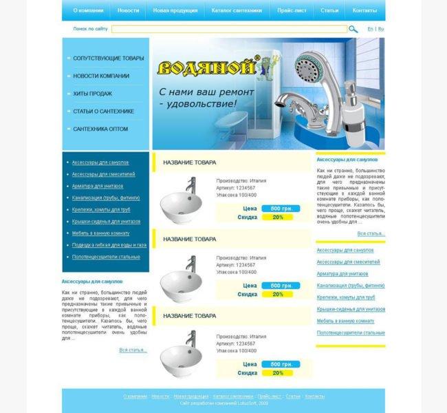 Сайт магазина «Водяной»