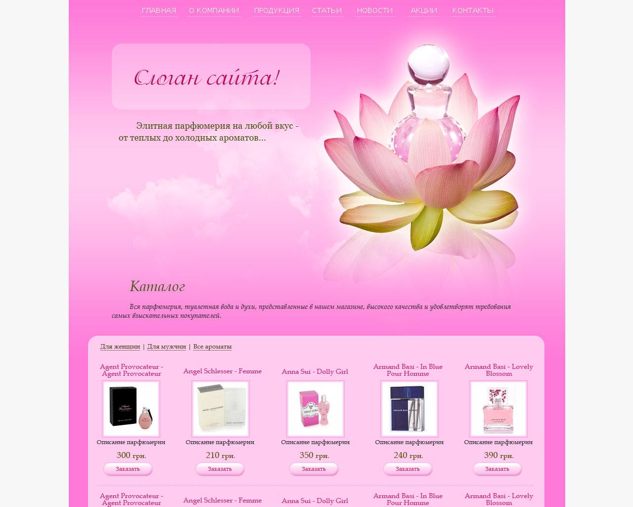 "Интернет магазин парфюмерии ""Aroma Fleur"""