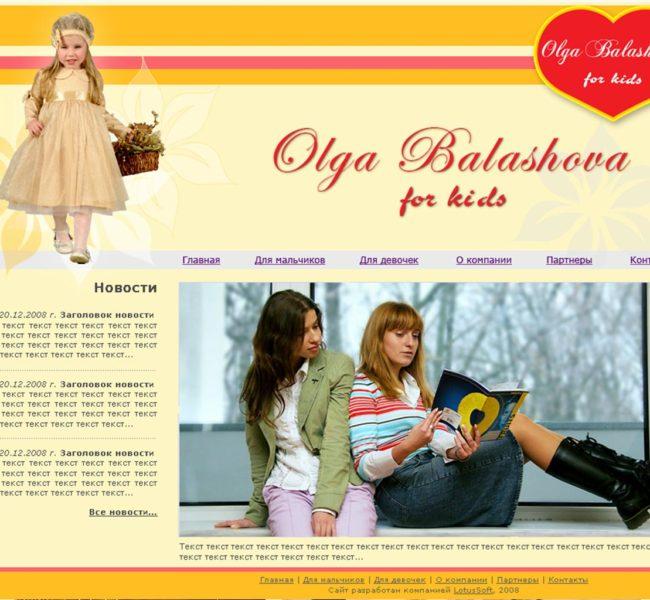 """Салон одежды """"Olga Balashova for kids"""""""