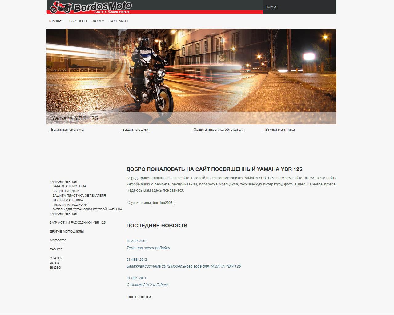 Сайт посвященный мотоциклу Yamaha YBR 125