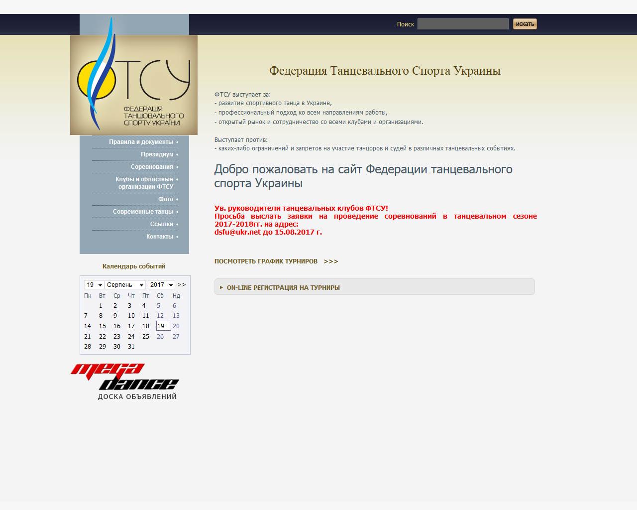 Официальный сайт Федерации Танцевального Спорта Украины
