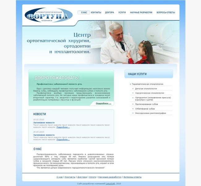 """Стоматологическая клиника """"Фортуна"""""""