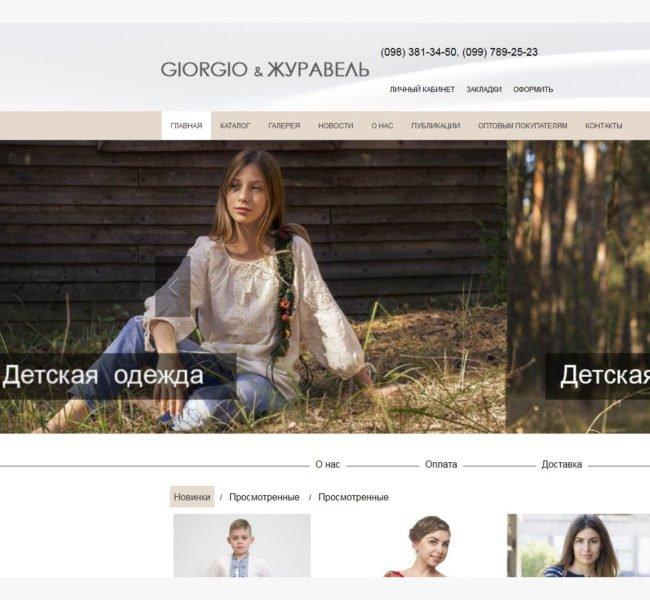 Интернет магазин Giorgio & Журавель