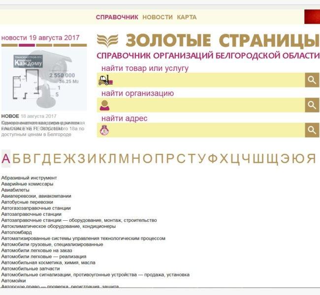 """Информационно-справочная система """"Золотые страницы Белгорода"""""""