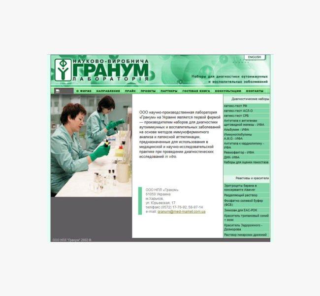 Научно-производственная лаборатория «Гранум»