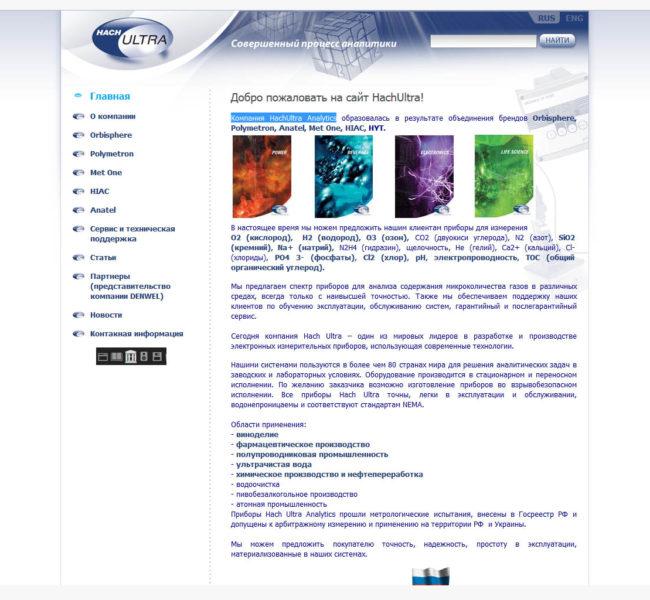 Компания HachUltra Analytics