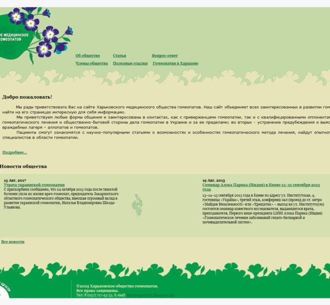 Официальный сайт Харьковского медицинского общества гомеопатов