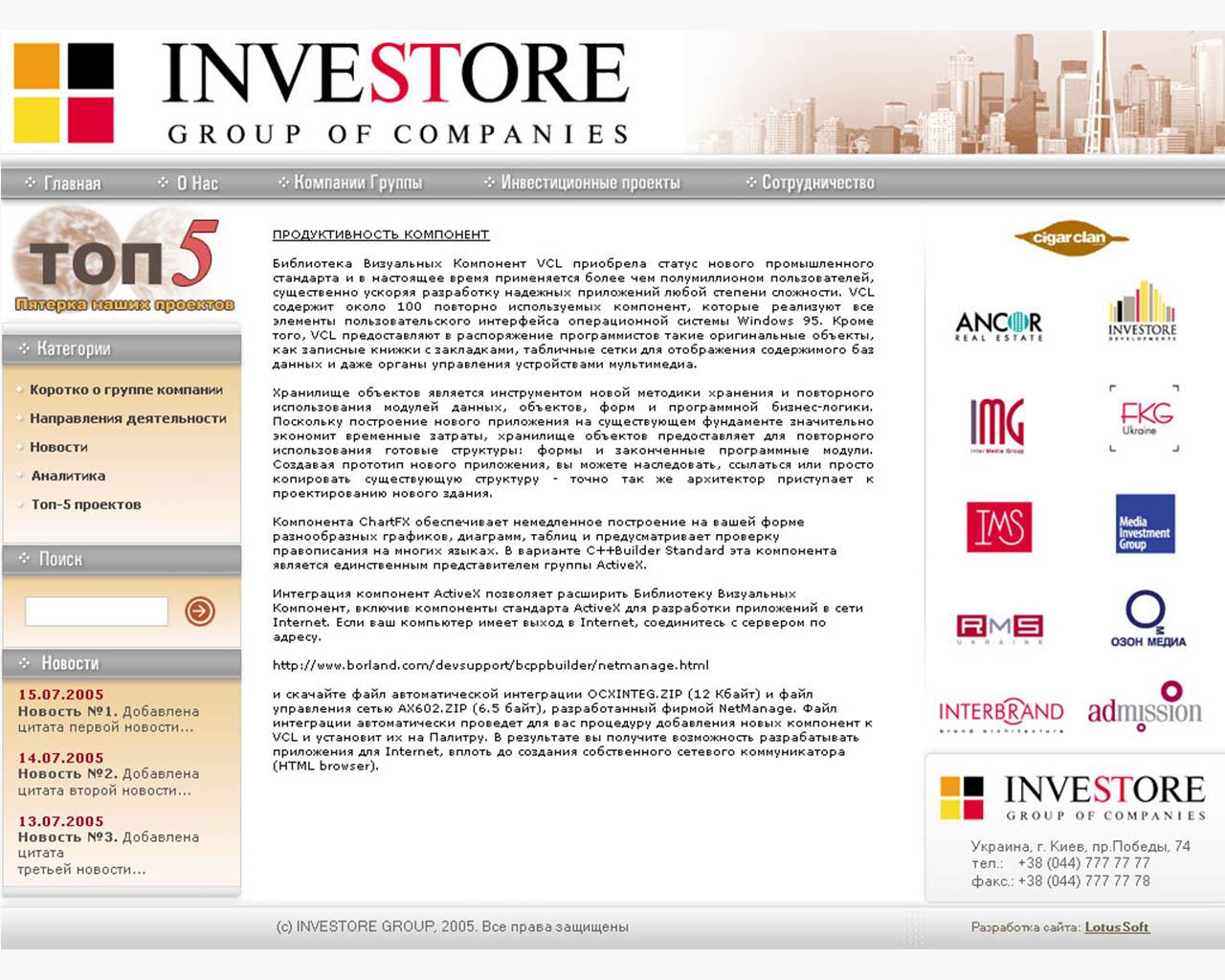 """Компания """"Investore Group"""""""