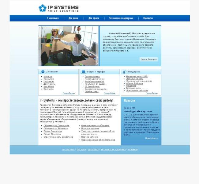 "Системы интерактивного репортинга ""Intersoft"""