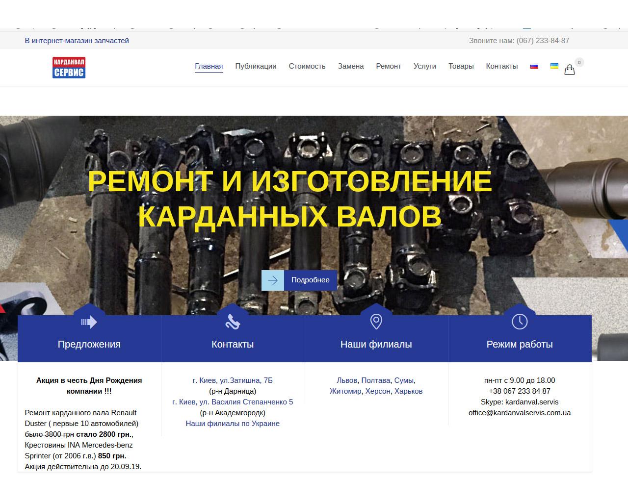 """ООО """"Карданвал Сервис"""""""