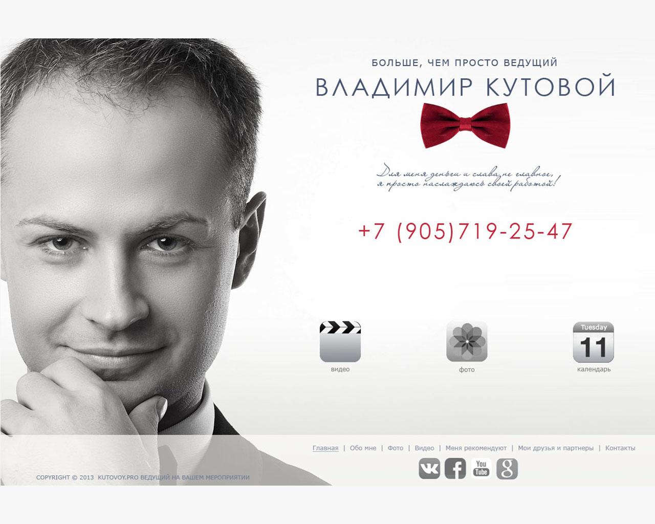 Сайт Владимира Кутового