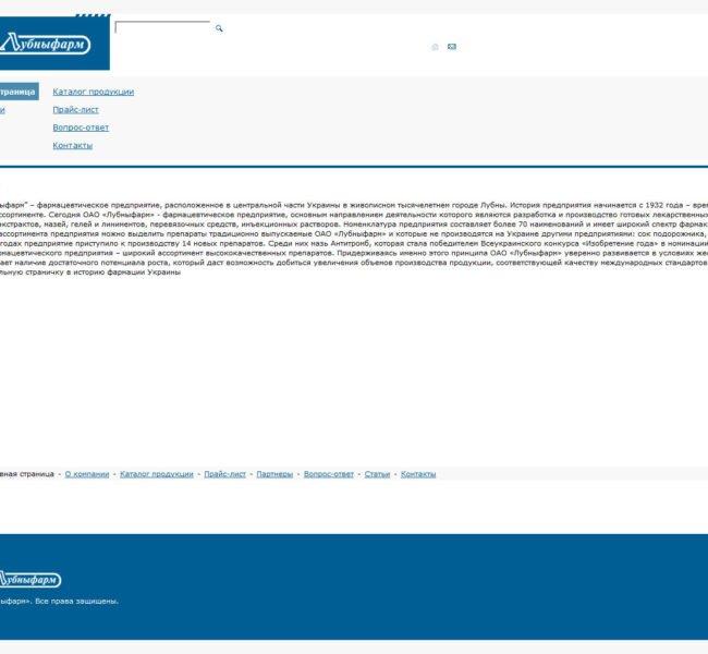 Официальный сайт завода «Лубныфарм»