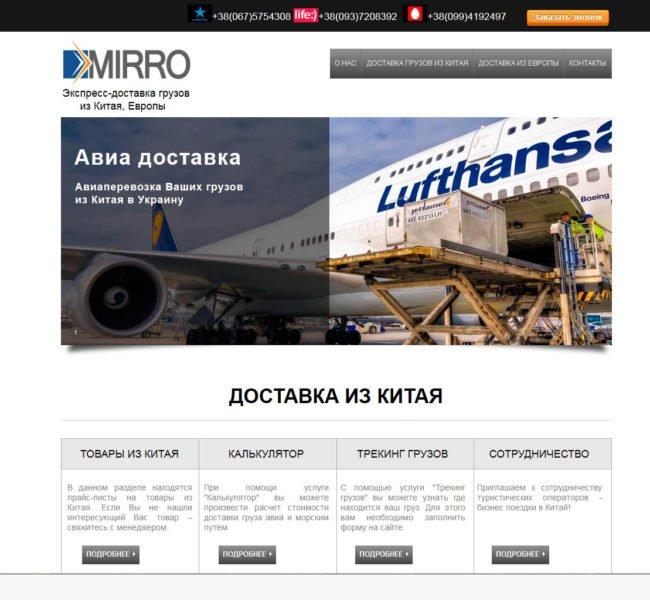 Компания Мирро