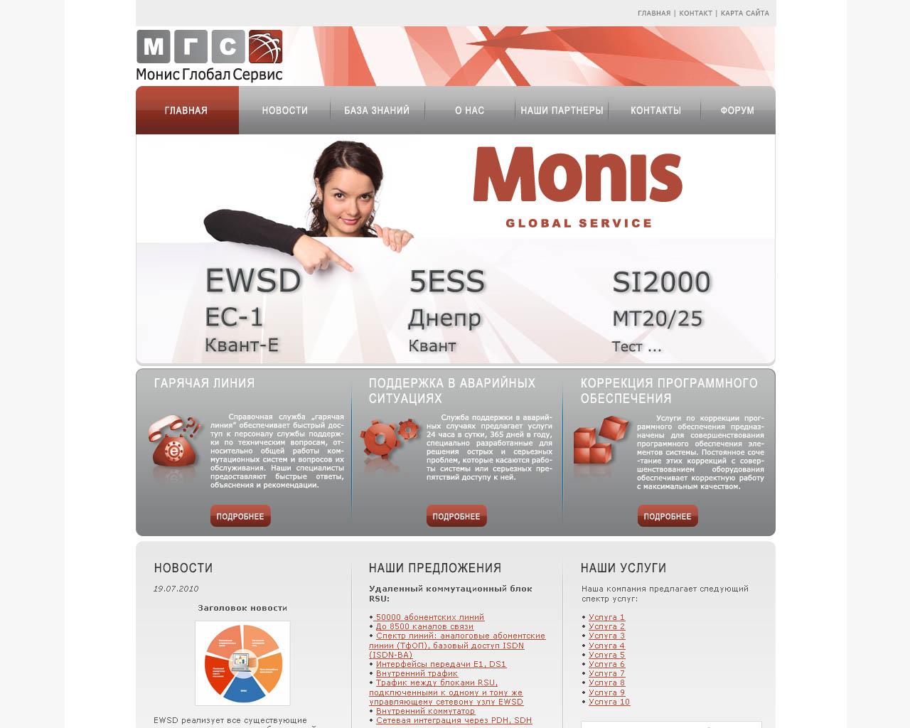 ООО «Монис Глобал Сервис»