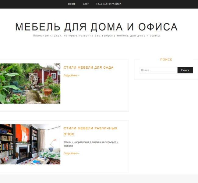 Мебель для дома и офиса, сборник статей