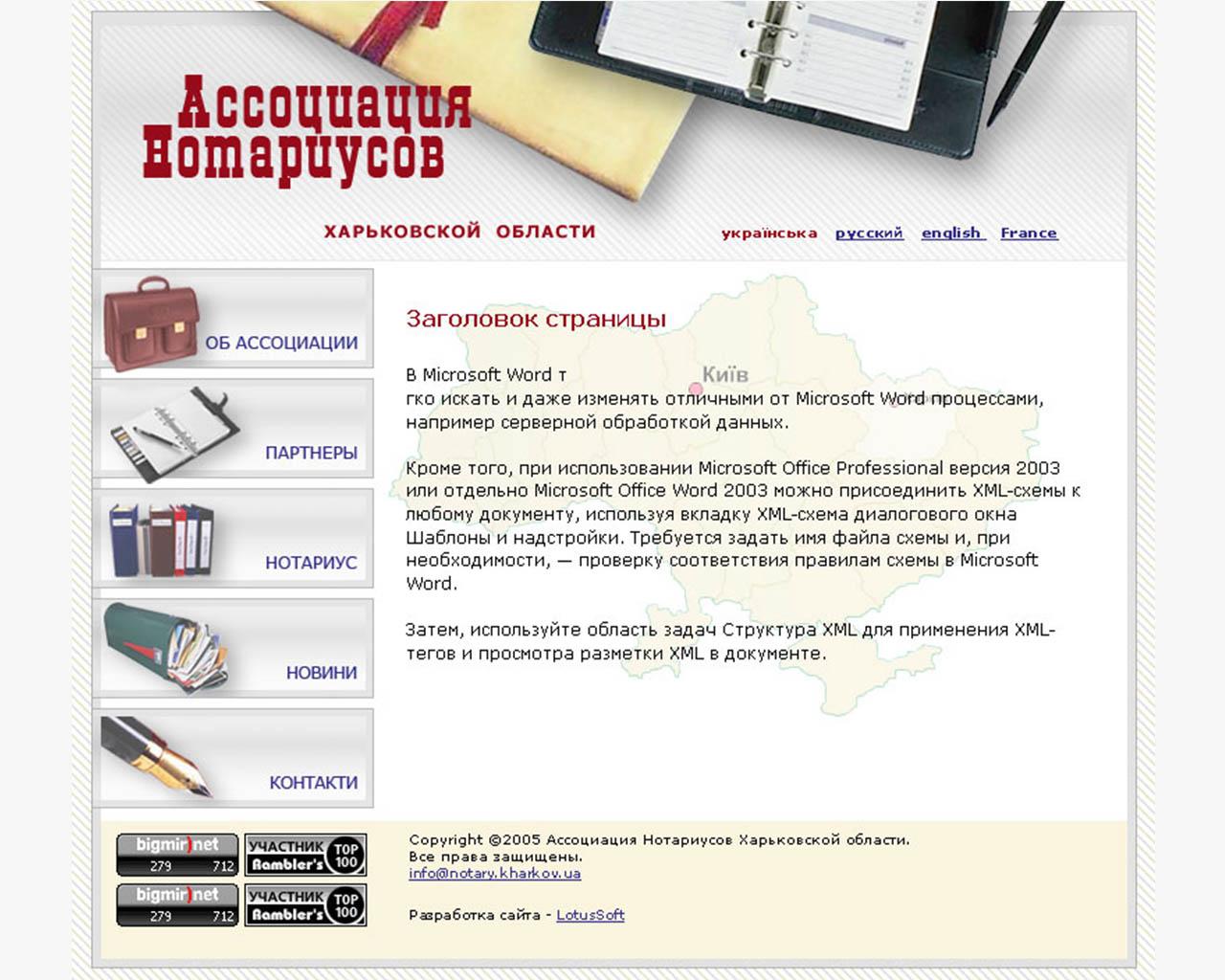 Ассоциация нотариусов Харьковской области