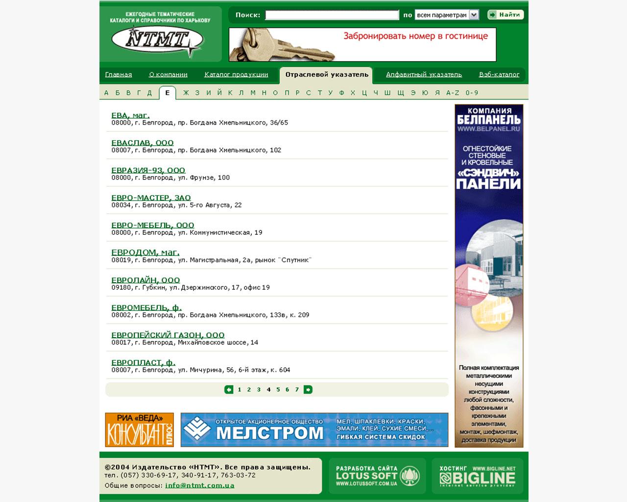"""Информационно-справочная система """"HTMT"""""""