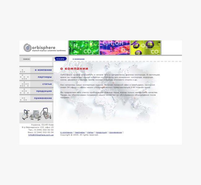 Сайт официального представителя компании «ORBISPHERE» на территории СНГ