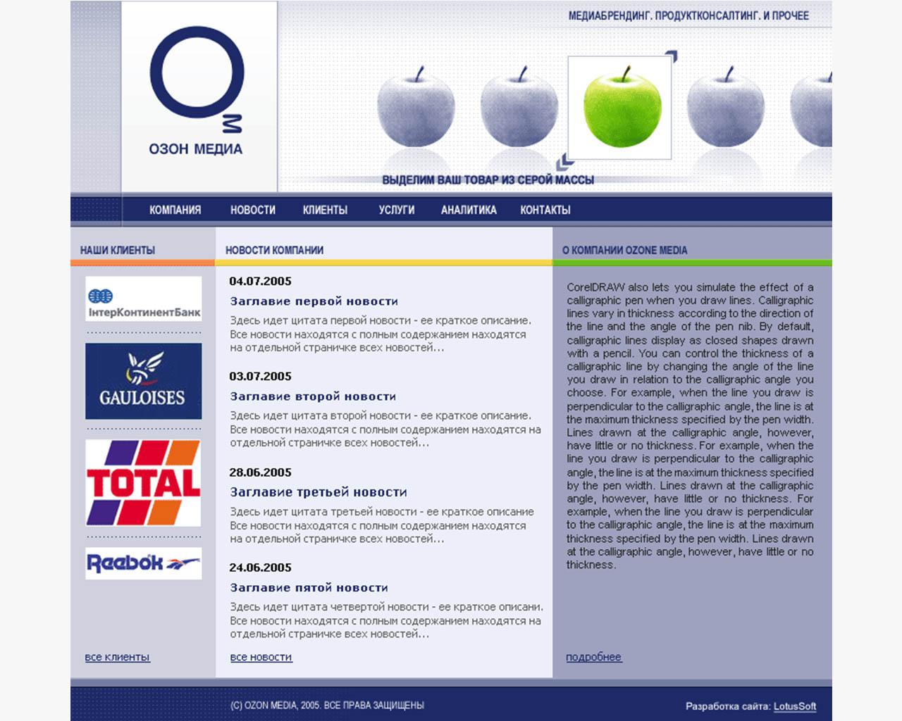 """Компания """"Ozone Media"""""""