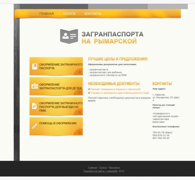 "Компания ""Паспорта на Рымарской"""