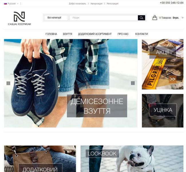 """Интернет-магазин обуви """"Pilgrim"""""""