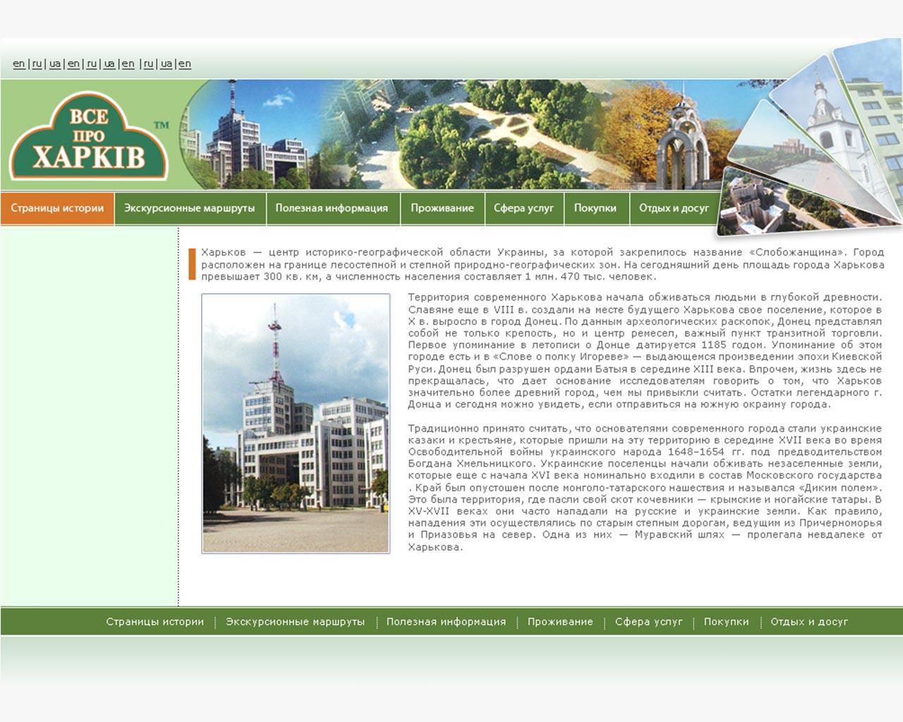 Сайт торговой марки «Все про Харків»